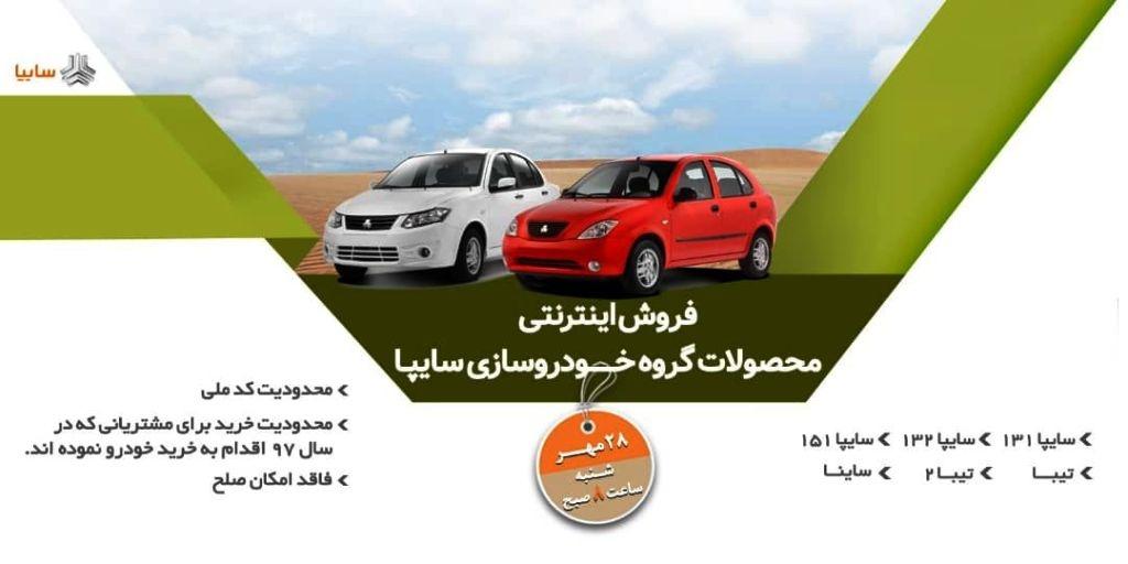 فروش محصولات گروه سایپا از ساعت 8  صبح فردا شنبه 28 مهر (+جزئیات)