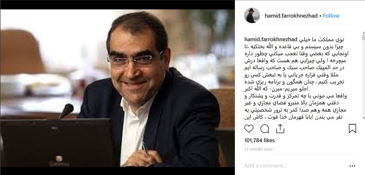 دفاع حمید فرخنژاد از وزیر بهداشت در برابر انتقادات