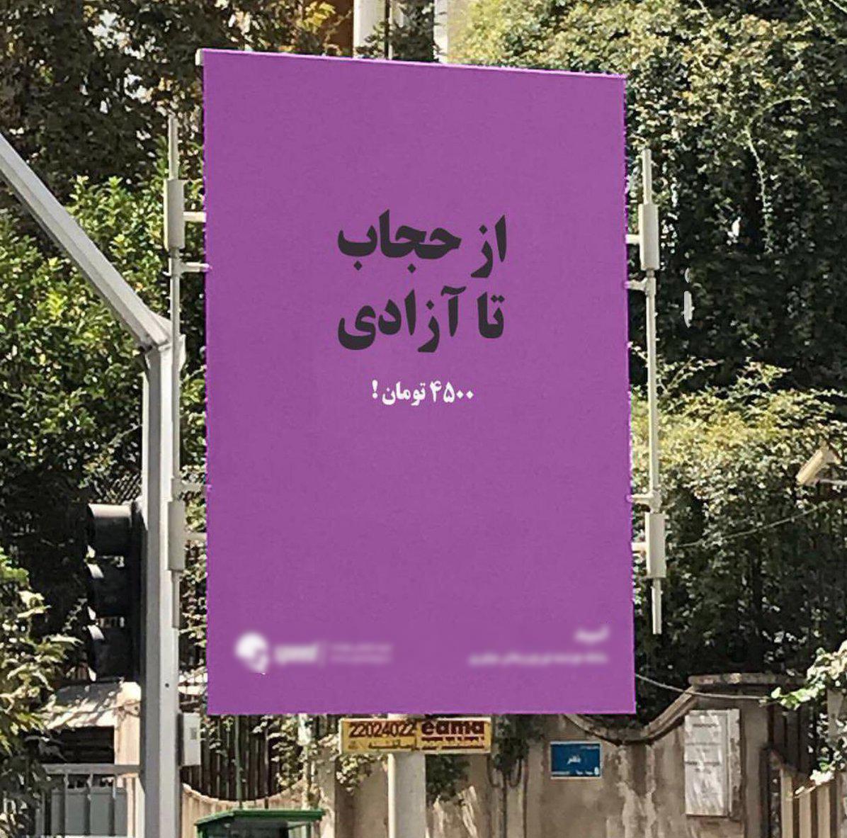 زیباسازی شهرداری تهران: تابلوی از حجاب تا آزادی 4500 تومان در تهران ساختگی است