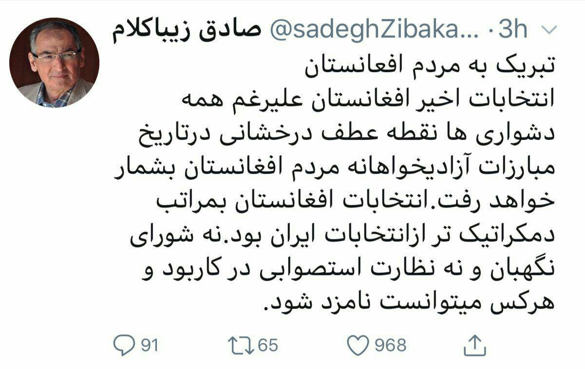 زیباکلام: انتخابات افغانستان از انتخابات ایران دموکراتیکتر بود؛ نه شورای نگهبان و نه نظارت استصوابی داشتند