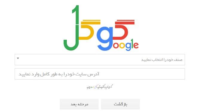 راهکار مطمئن برای بالاتر دیده شدن در گوگل