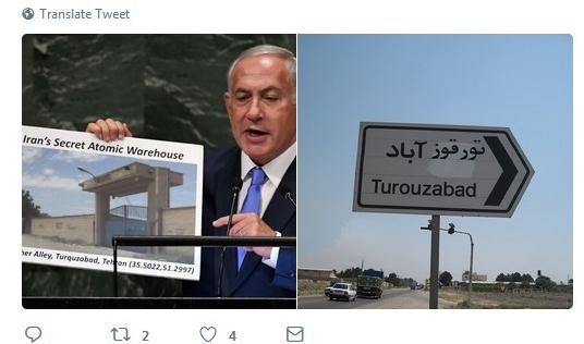 نتانیاهو بار دیگر سوژه تمسخر ایرانیها شد!