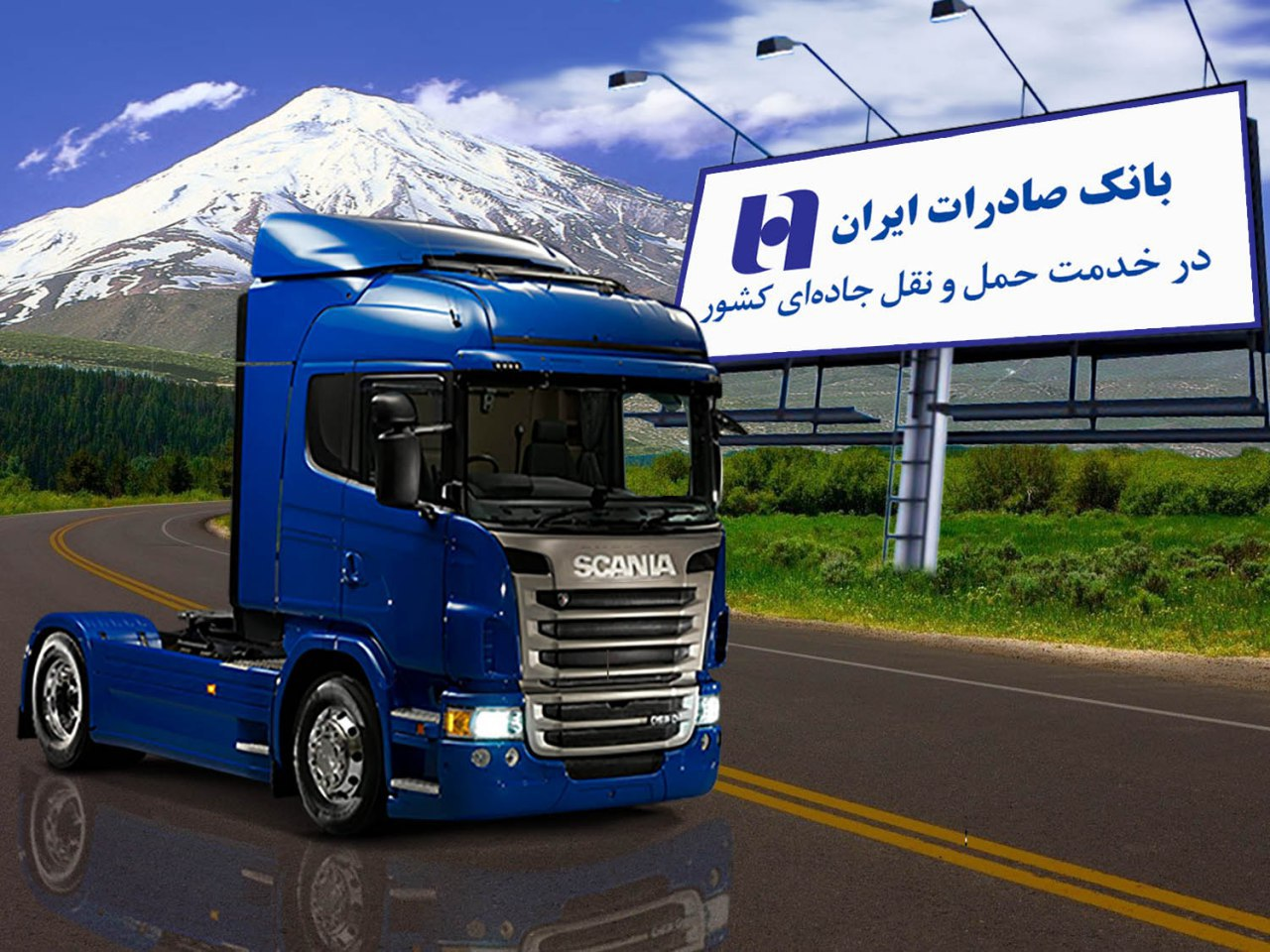 حمایت بانک صادرات از نوسازی خودرو های سنگین
