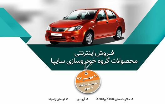 فروش جدید محصولات سایپا از فردا 10 مهر / سایپا هم شرط داشتن گواهینامه رانندگی را اضافه کرد (+جدول و جزئیات)