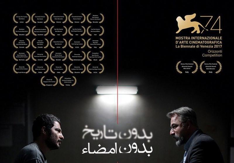 انتخاب برای اسکار: فیلم ارزشی یا سیاه نما ؟
