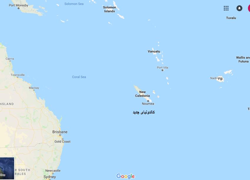 همهپرسی استقلال کالدونیا؛ چالشی راهبردی برای فرانسه
