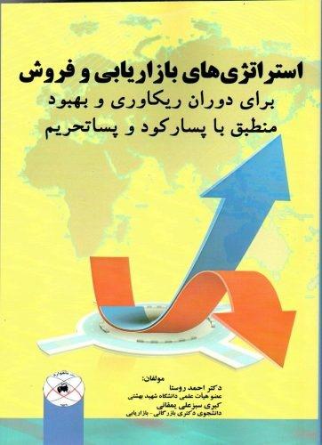کتاب آموزش بازاریابی برای دروان رکود اقتصادی