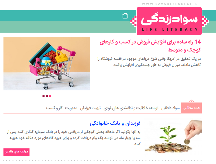 رونمایی از سایت