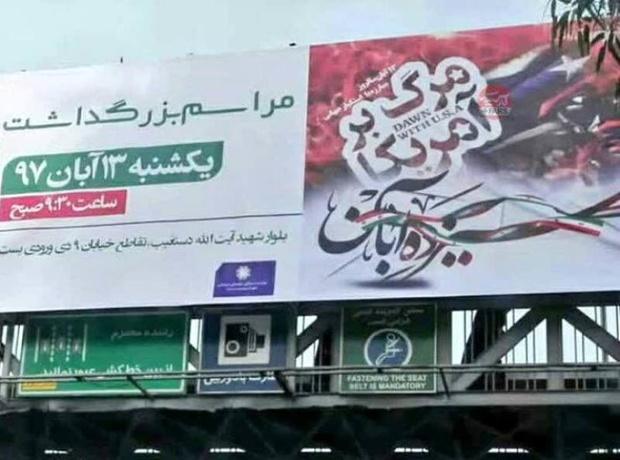 بنر دیگری در شیراز حاشیه ساز شد