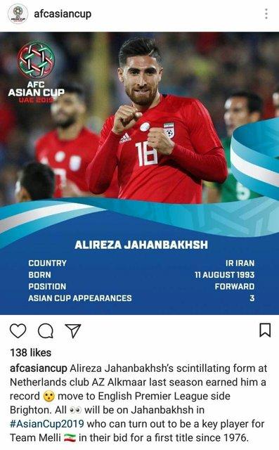 AFC: جهانبخش میتواند ستاره ایران در قهرمانی در آسیا باشد