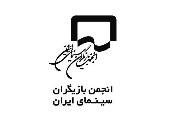 بیانیه انجمن بازیگران سینمای ایران درباره پرداخت دستمزد عوامل فیلمها و سریالها