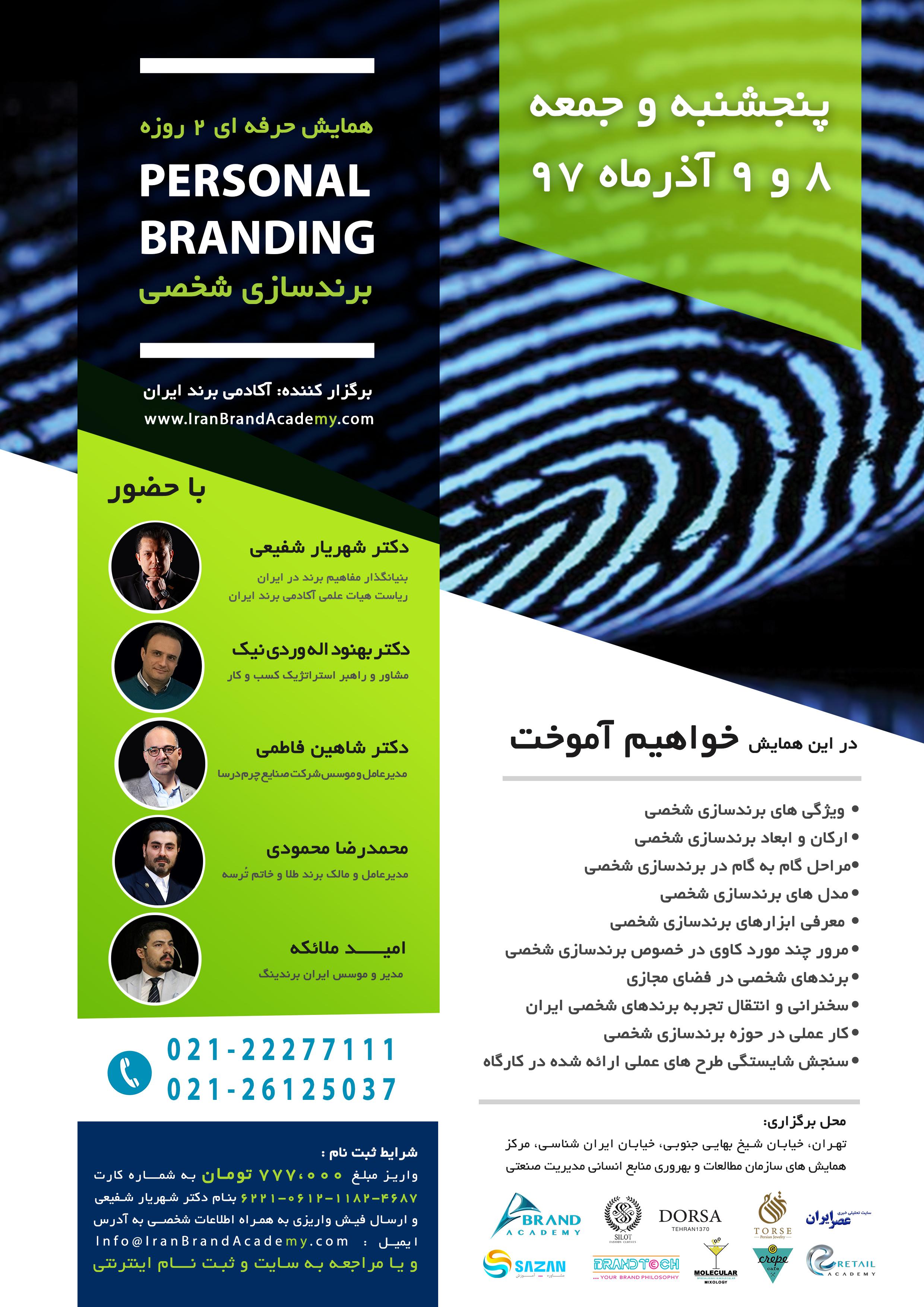 گردهمایی پرسونال برندهای فردای ایران