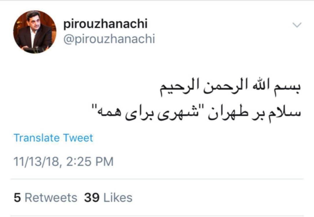 آغاز فعالیت شهردار جدید تهران در توییتر