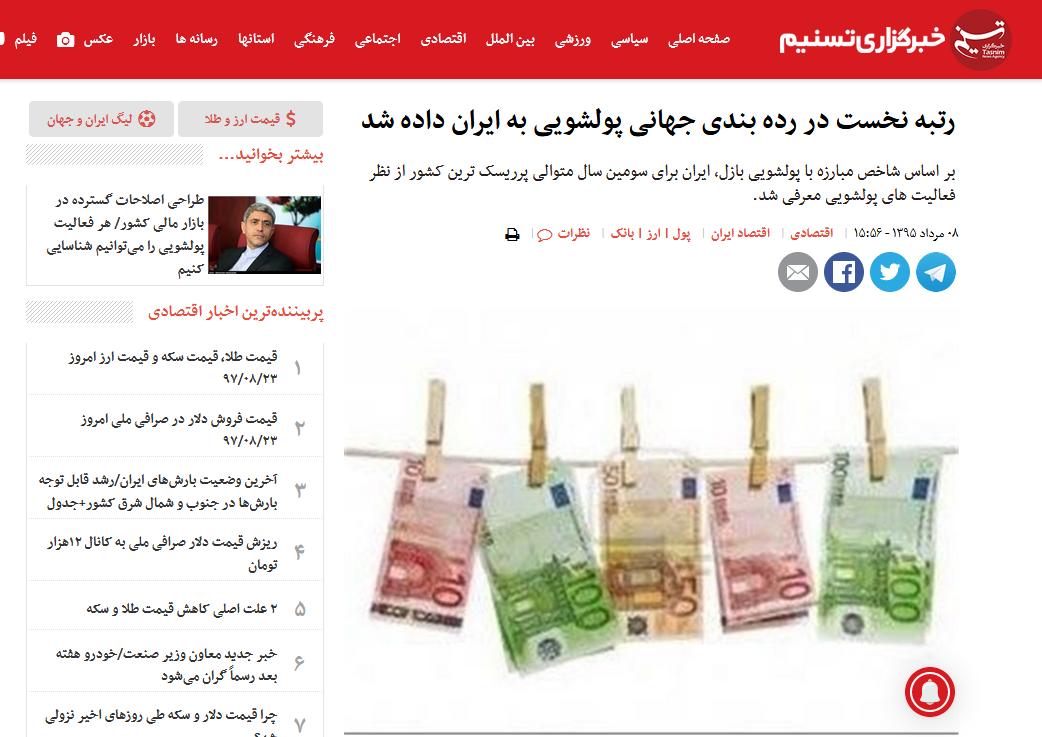 خبرگزاری تسنیم در سال 95: ایران در جایگاه نخست پولشویی قرار دارد (+عکس)