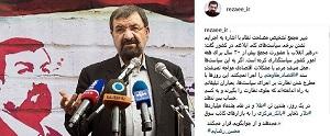 محسن رضایی: رهبر انقلاب با مشورت مجمع بیش از 20 سال برای همه امور کشور سیاستگذاری کرده است/ اگر به این سیاستها عمل میشد مردم با مشکلات اقتصادی مواجه نمیشدند