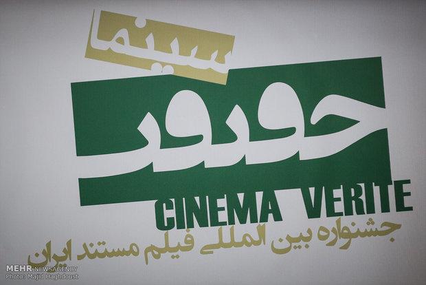 اعلام طرحهای منتخب «پیچینگ» جشنواره سینما حقیقت