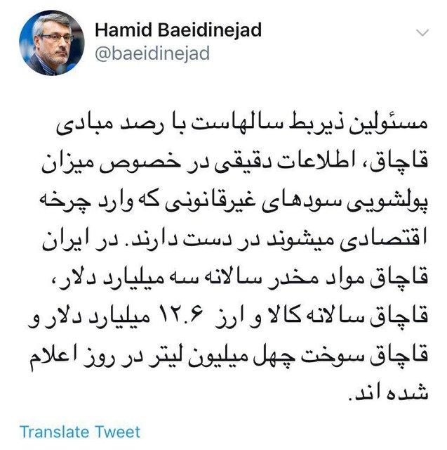 بعیدینژاد: مسئولان اطلاعات دقیقی درباره پولشویی در کشور دارند