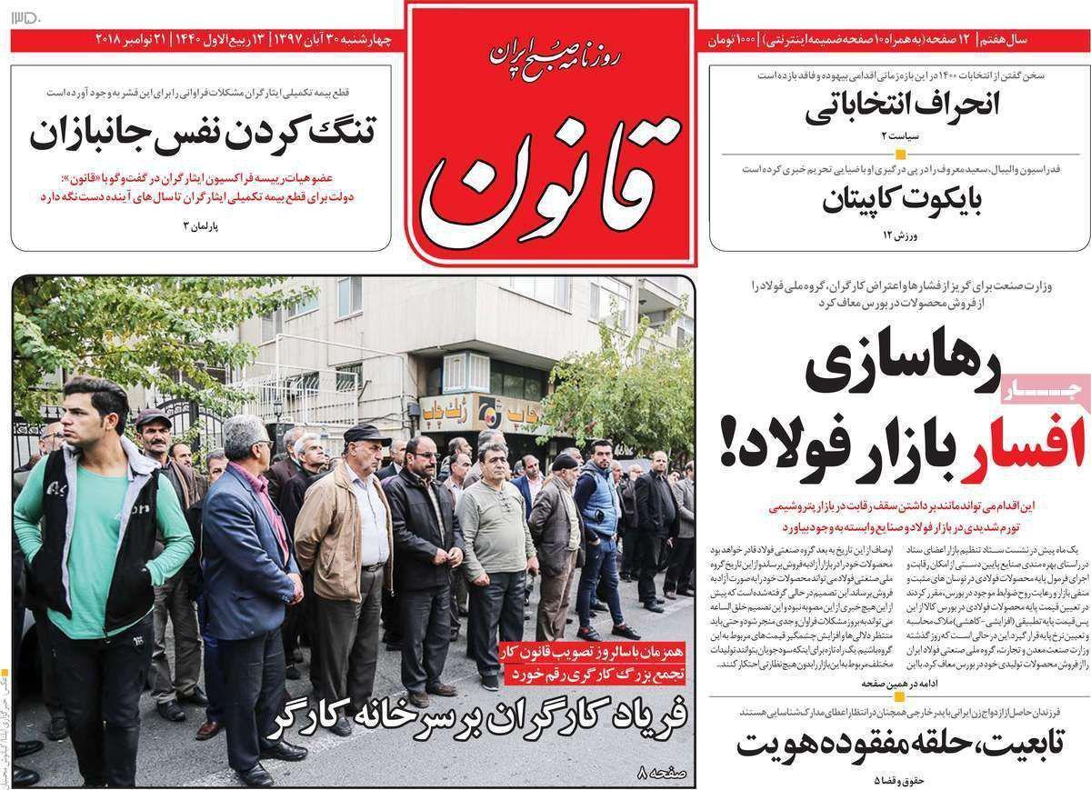 صفحه اول روزنامه های امروز (عکس)