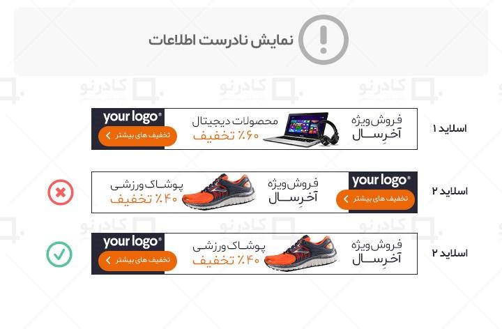 5 اشتباه رایج در طراحی بنر تبلیغاتی که بودجه شما را به باد میدهند