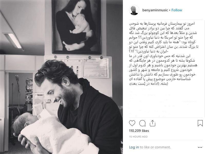 نظر بنیامین بهادری درباره تولد فرزند سومش در ایران