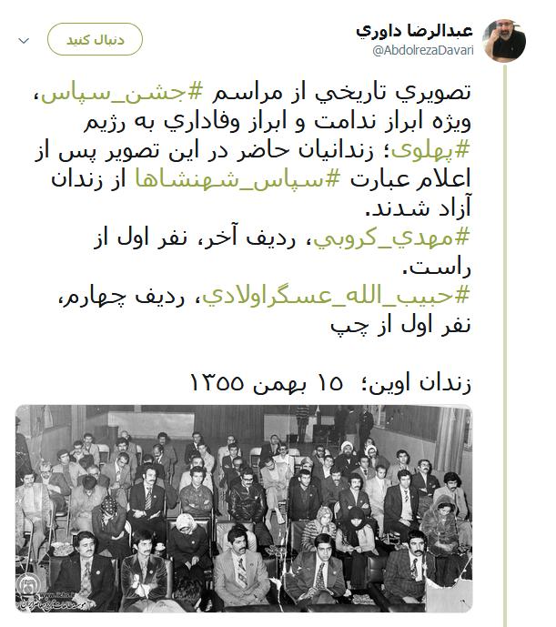 احمدی نژادیها و جشن «سپاس شهنشاها»