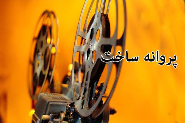 درخواست بیش از 200 فیلمساز برای حذف