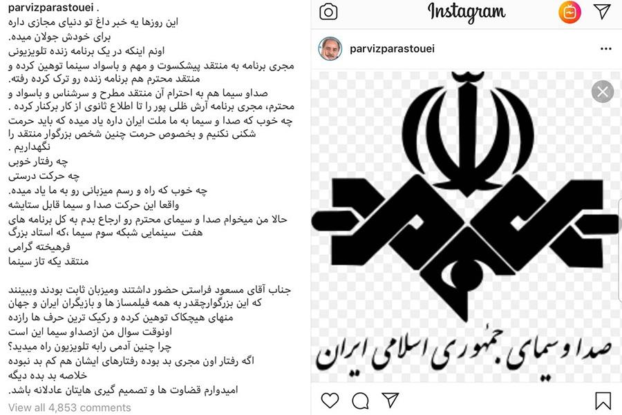 پرویز پرستویی: مسعود فراستی به همه بزرگان سینما توهین کرده