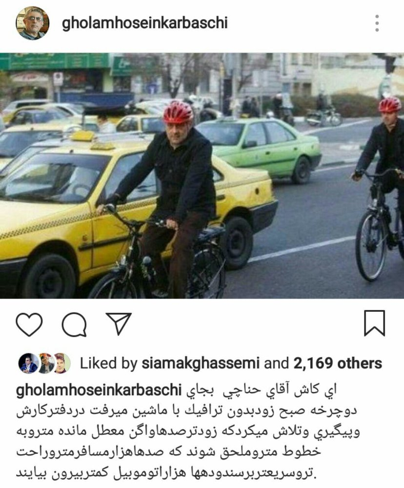 شهردار و دوچرخه و نکاتی چند