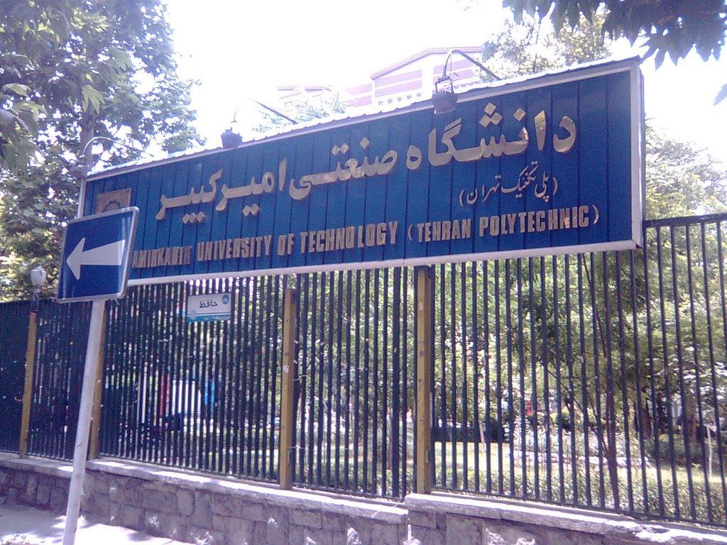 درگیری در دانشگاه امیرکبیر: یک مسئول بسیج دانشجویی: آتش به اختیار عمل کردیم/ شعار زندانی سیاسی آزاد باید گردد ساختارشکنانه است