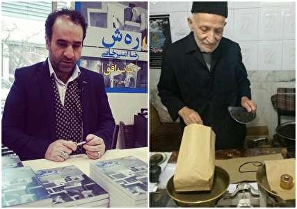 داستان جوانمردها؛ از کاسب تبریزی تا نویسنده تهرانی