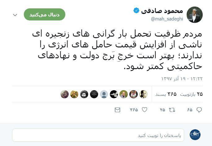 صادقی: مردم تحمل بار گرانی بنزنی را ندارند/ خرج دولت و نهادهای حاکمیتی کمتر شود