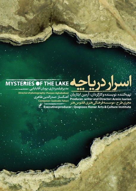 مستندهای بلند جشنواره حقیقت /اسامی، کارگردان، خلاصه داستان