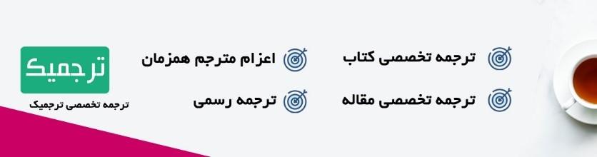 مراحل ترجمه کتاب و نشر آن در ایران