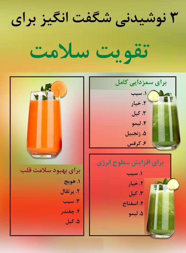 فرمول مایع برای تقویت سلامت!