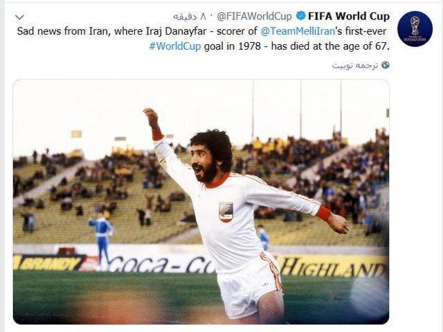 تسلیت فیفا برای  درگذشت ایرج داناییفر (+عکس)
