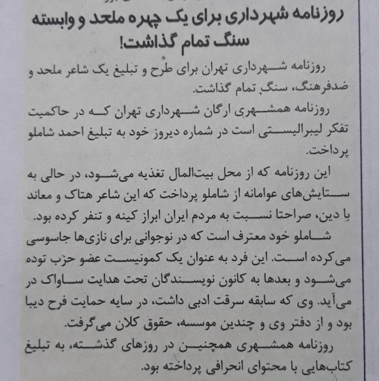 کیهان: شاملو شاعر ملحد، ضدفرهنگ، هتاک و معاند با دین است/ همشهری به ستایشهای عوامانه از شاملو پرداخت