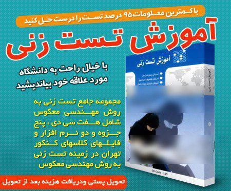 7 راهکار برای نجات ایران از دست مؤسسات کنکور و کمک آموزشی