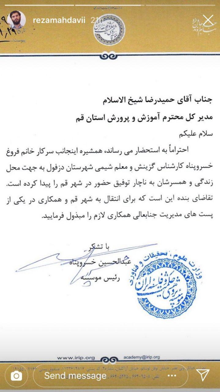 واکنش مدیر روابط عمومی وزارت آموزش وپرورش به نامه درخواست پارتی بازی