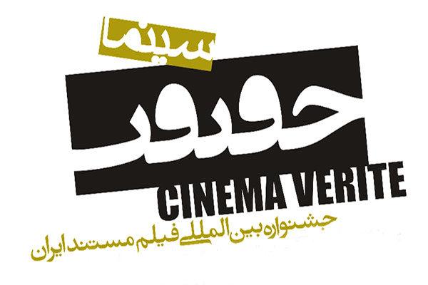 اعلام فیلمهای بخش مسابقه بینالملل جشنواره «سینماحقیقت»