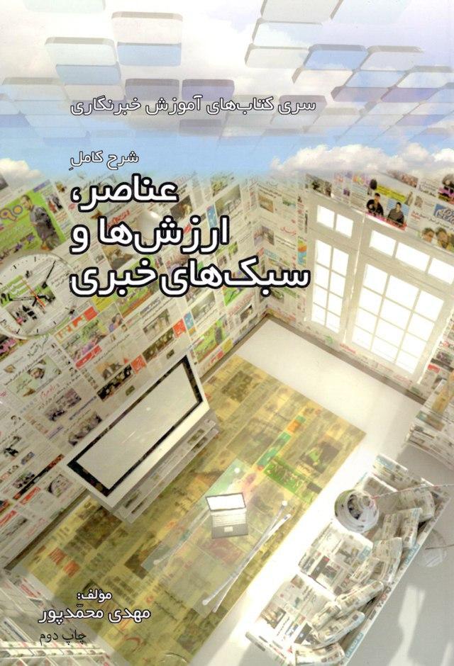 انتشار کتاب در حوزه خبرنویسی