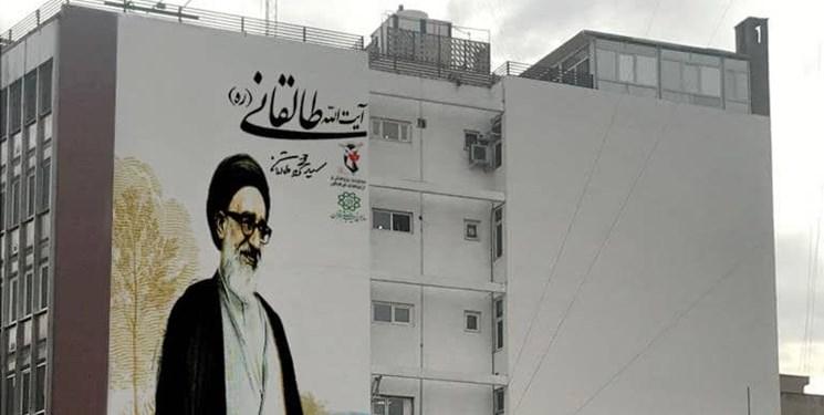 حذف تابلو نقاشی آیتالله طالقانی توسط شهرداری تهران (+عکس)