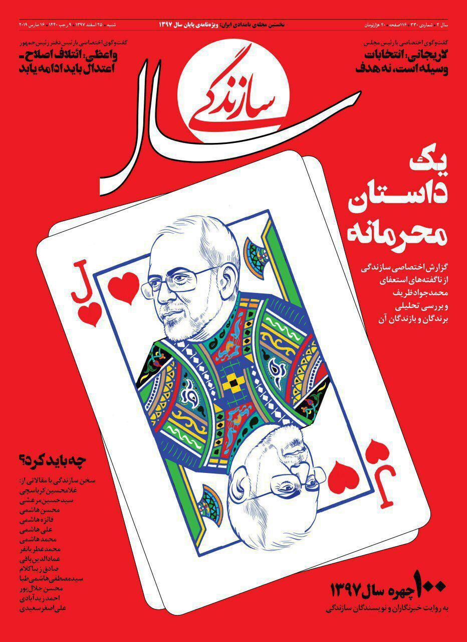 سازندگی سال/ علی لاریجانی و «احمدینژاد بدون ذکر نام»