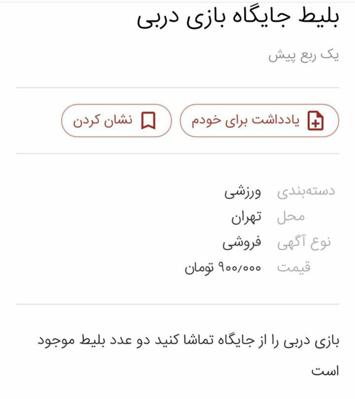بلیتهای نجومی دربی پایتخت! (+ عکس)