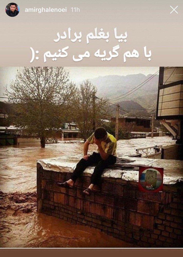 همدردی قلعهنویی با مردم سیل زده لرستان/عکس