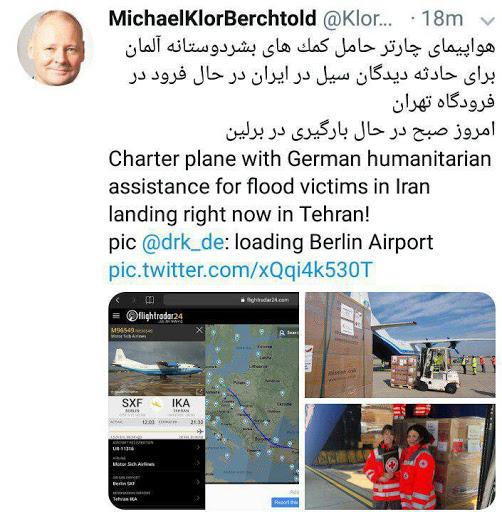 هواپیمای کمک های آلمان به سیل زدگان به تهران رسید (عکس)