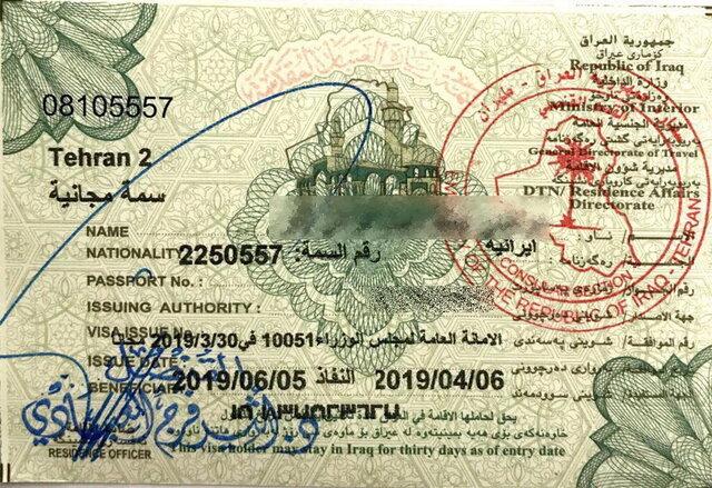 صدور اولین ویزای مجانی عراق برای ایرانی (+عکس)