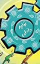 دوباره خانههای ایرانی از کالای ایرانی پر میشود اگر ....