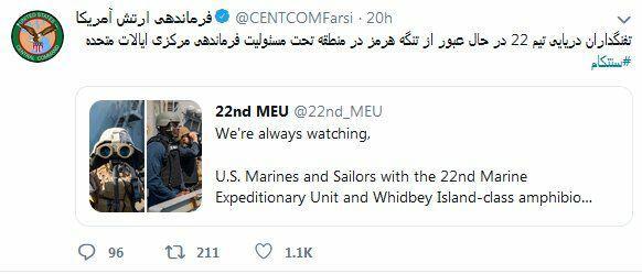 واکنش توییتری فرماندهی ارتش آمریکا به درج نام سنتکام در لیست تروریستی ایران