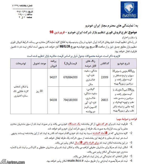 آغاز فروش فوری محصولات ایران خودرو در سال 98  از فردا 26 فروردین با عرضعه 2 خودروی پر طرفدار (+جدول فروش)