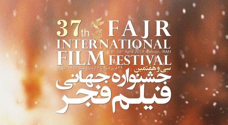 جشنواره بین المللی فیلم فجر و این همه ساده انگاری